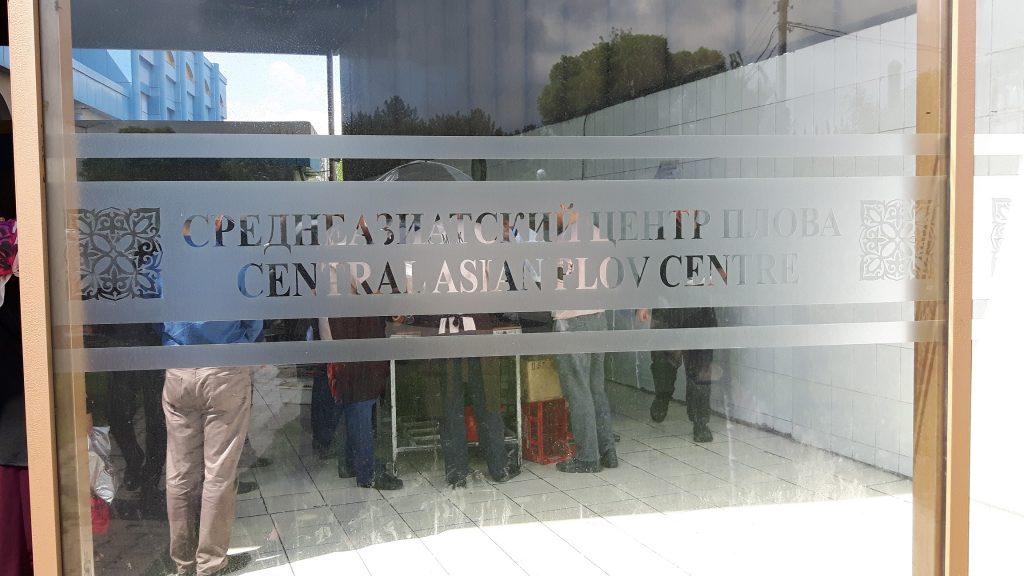 Ein dezentes Schild weist auf das Plov Center hin.